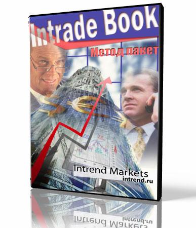 "Метод-пакет ""Intrade Book"""