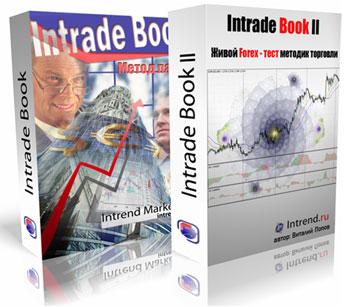 Получение прибыли на Forex - Intrade Book I+II полный видеокурс