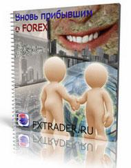 вновь прибывшим о Forex