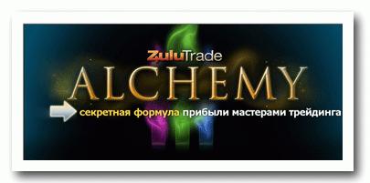 Zulu Trade. Еще одна Алхимия