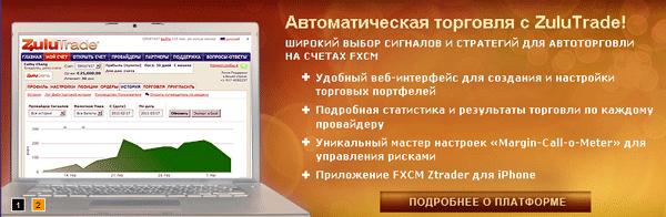 ZuluTrade теперь с FXCM Russia